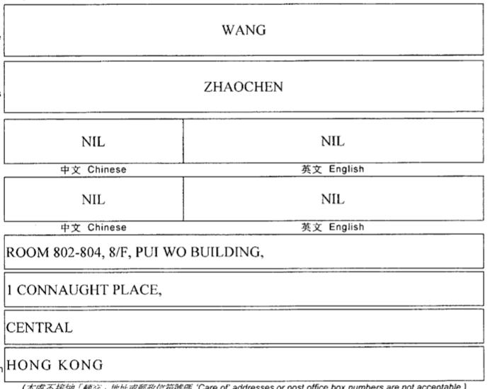 Wang Zhaochen